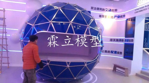 Nanjing Science and Technology Museum Customized Large Ball Curtain